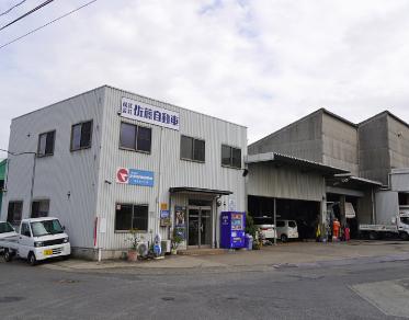 株式会社佐藤自動車