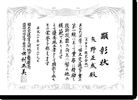 平成20年度事務所長表彰