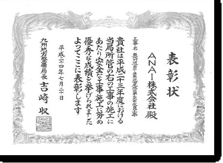 平成24年度整備局長表彰