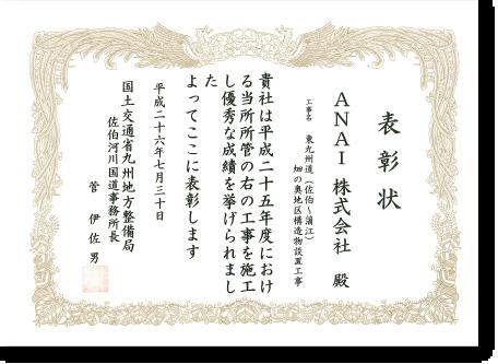 平成26年度事務所長表彰