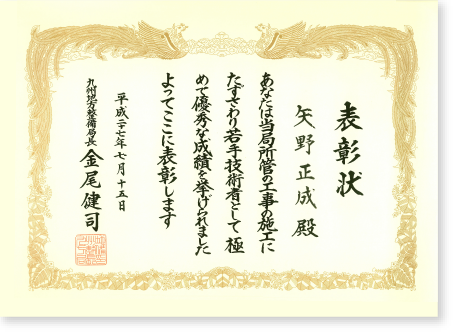 平成27年度局長表彰
