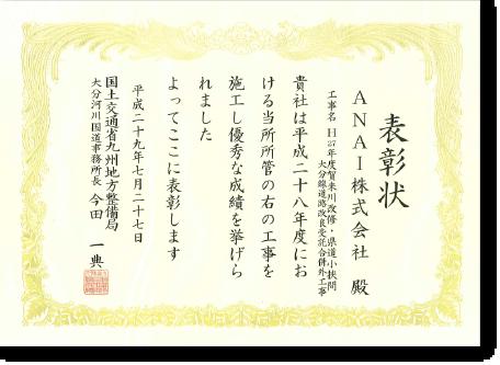 平成29年度事務所長表彰