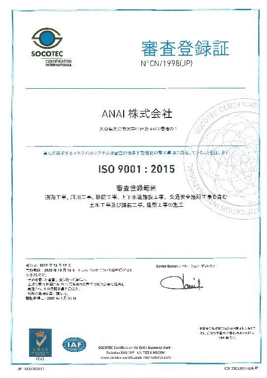 ISO 9001審査登録証